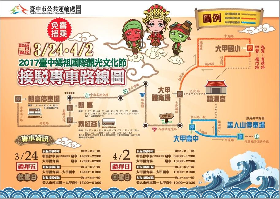 台中媽祖國際觀光文化節接駁車 3/24、4/2免費搭去鎮瀾宮