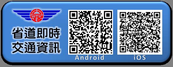 交通 情報 道路 高速 交通情報アプリ|プロドライバーに支持されるATIS交通情報